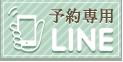 ご予約専用LINE