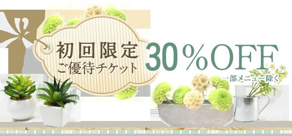 初回限定ご優待チケット30%OFF(一部メニュー除く)